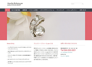 http://jewelryreform.co.jp