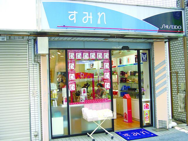おしゃれの店 すみれ/資生堂チェーンストア