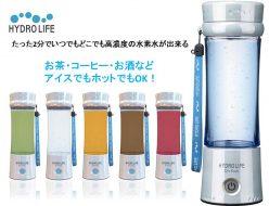 水素水製造ボトル